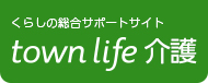 town life おやの介護
